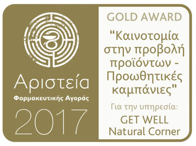 KM_AWARD_ARISTEIA_2017_GETWELL_HIGHRES